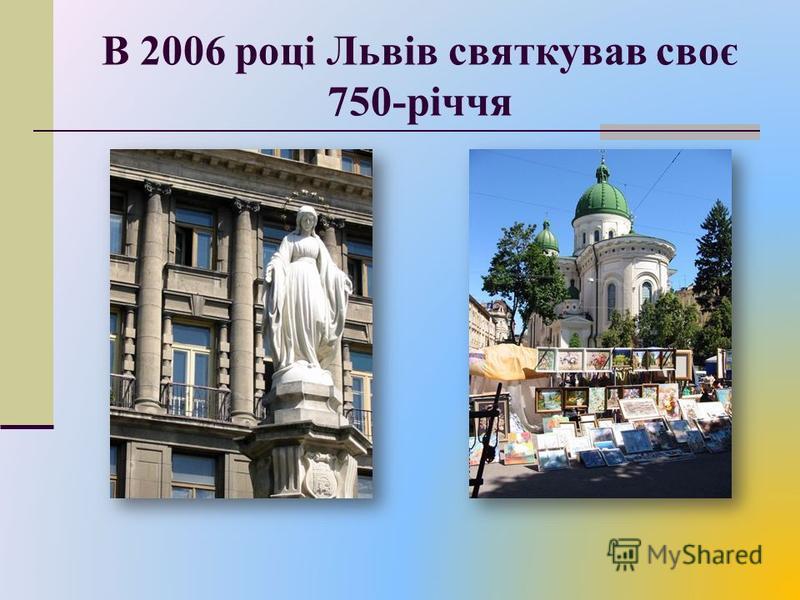 В 2006 році Львів святкував своє 750-річчя
