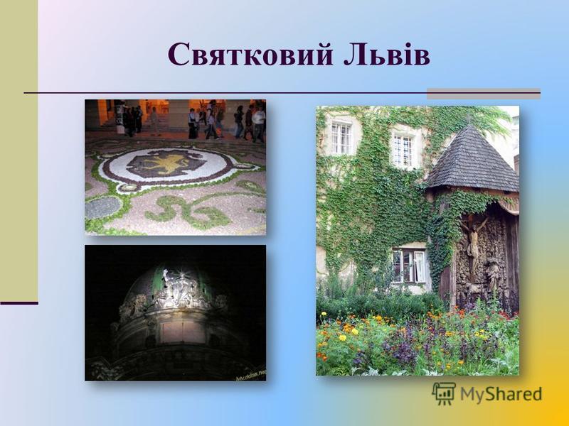 Святковий Львів