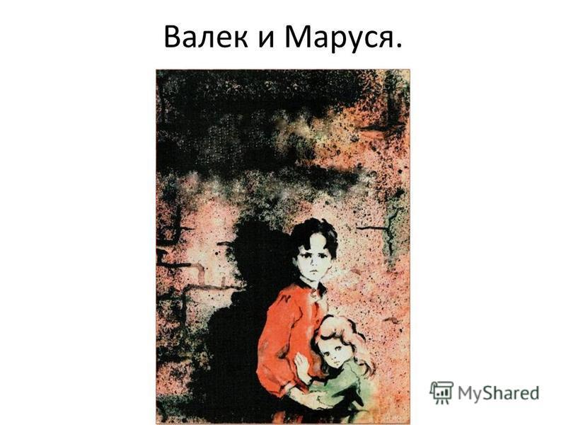 Валек и Маруся.
