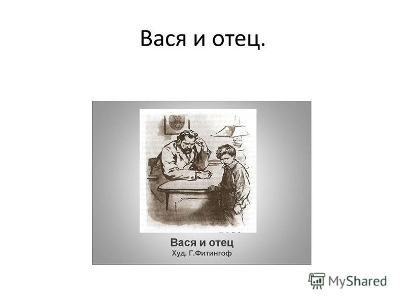 Вася и отец.