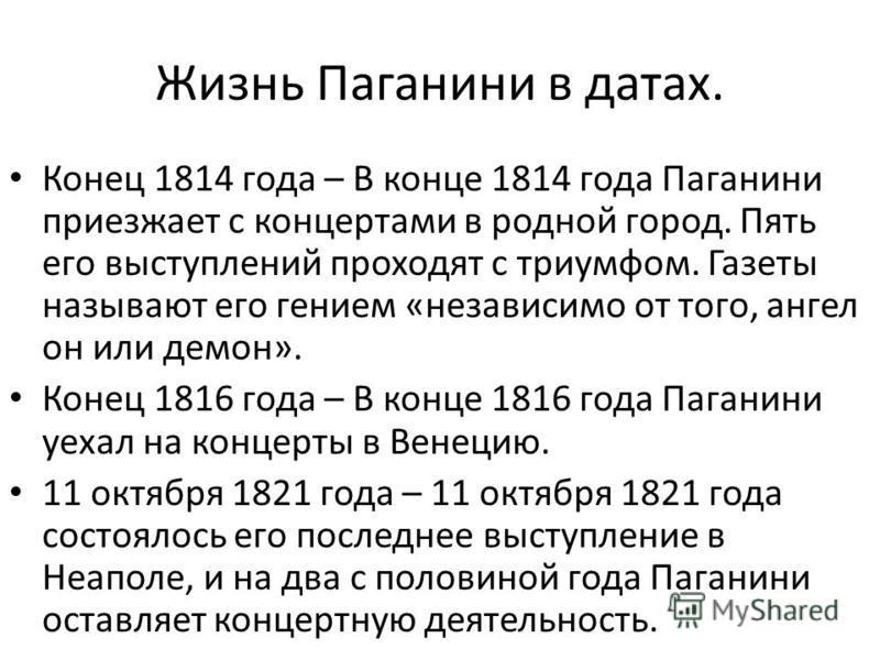 Жизнь Паганини в датах. Конец 1814 года – В конце 1814 года Паганини приезжает с концертами в родной город. Пять его выступлений проходят с триумфом. Газеты называют его гением «независимо от того, ангел он или демон». Конец 1816 года – В конце 1816