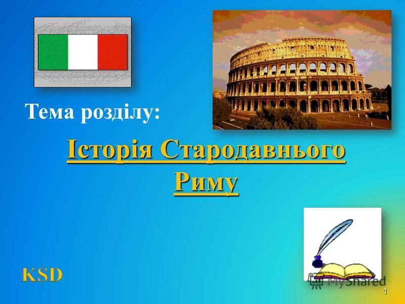 1 Історія Стародавнього Риму Тема розділу: