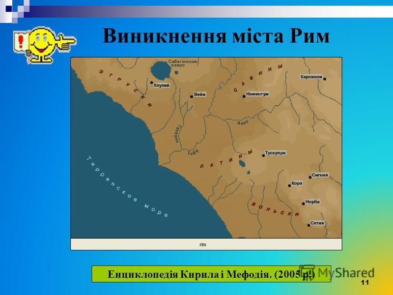 11 Виникнення міста Рим Енциклопедія Кирила і Мефодія. (2005 р.)