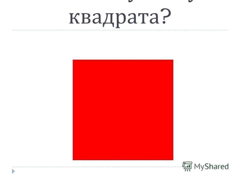 Сколько углов у квадрата ?