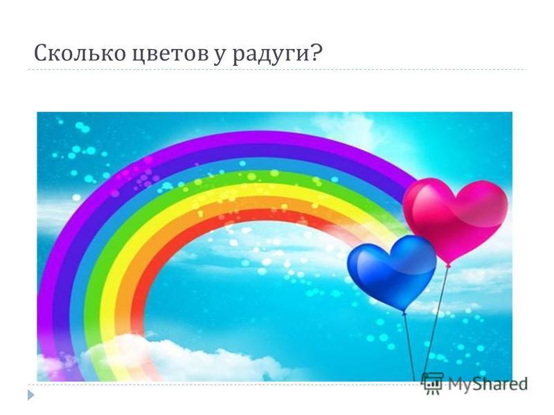 Сколько цветов у радуги ?