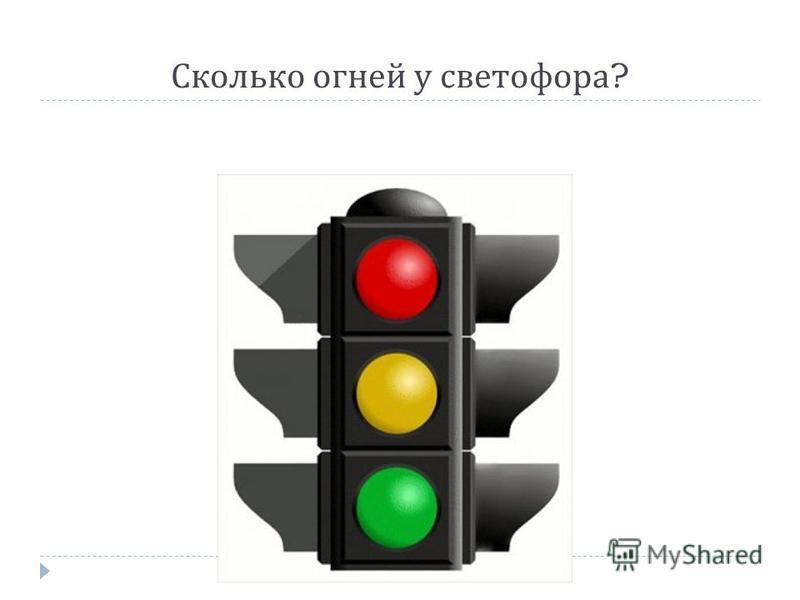 Сколько огней у светофора ?