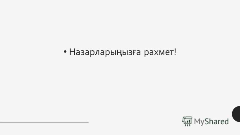 Назарлары ң ыз ғ а рахмет!
