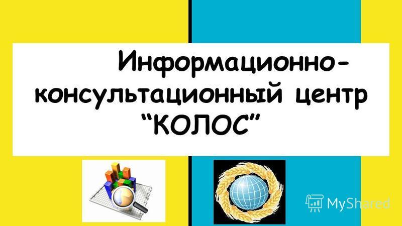 Информационно- консультационный центр КОЛОС