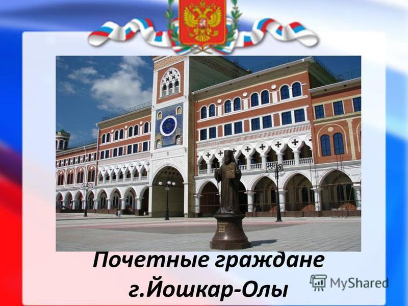 Почетные граждане г.Йошкар-Олы
