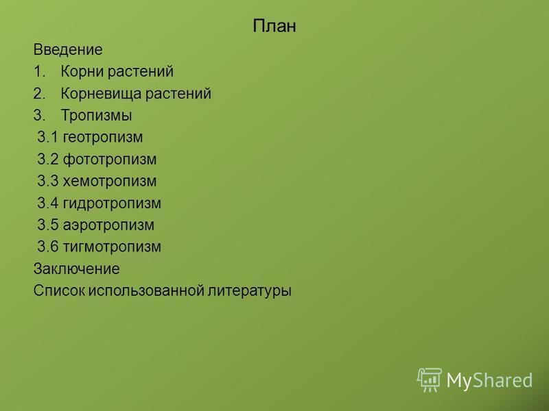 План Введение 1. Корни растений 2. Корневища растений 3. Тропизмы 3.1 геотропизм 3.2 фототропизм 3.3 хемотропизм 3.4 гидротропизм 3.5 аэротропизм 3.6 тигмотропизм Заключение Список использованной литературы