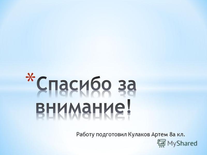 Работу подготовил Кулаков Артем 8 а кл.