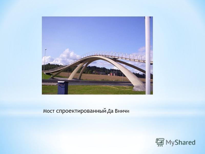 Мост спроектированный Да Винчи