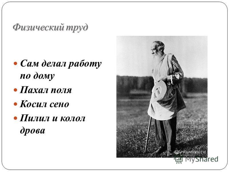 Физический труд Сам делал работу по дому Пахал поля Косил сено Пилил и колол дрова