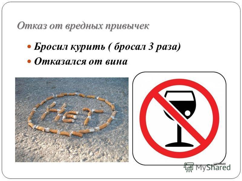 Отказ от вредных привычек Бросил курить ( бросал 3 раза) Отказался от вина