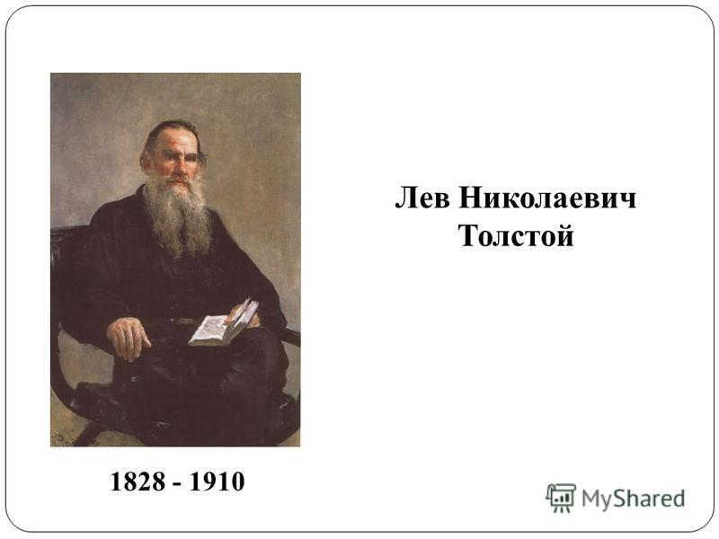 1828 - 1910 Лев Николаевич Толстой