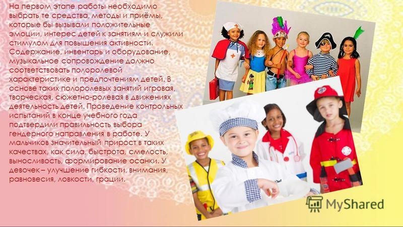 На первом этапе работы необходимо выбрать те средства, методы и приёмы, которые бы вызывали положительные эмоции, интерес детей к занятиям и служили стимулом для повышения активности. Содержание, инвентарь и оборудование, музыкальное сопровождение до