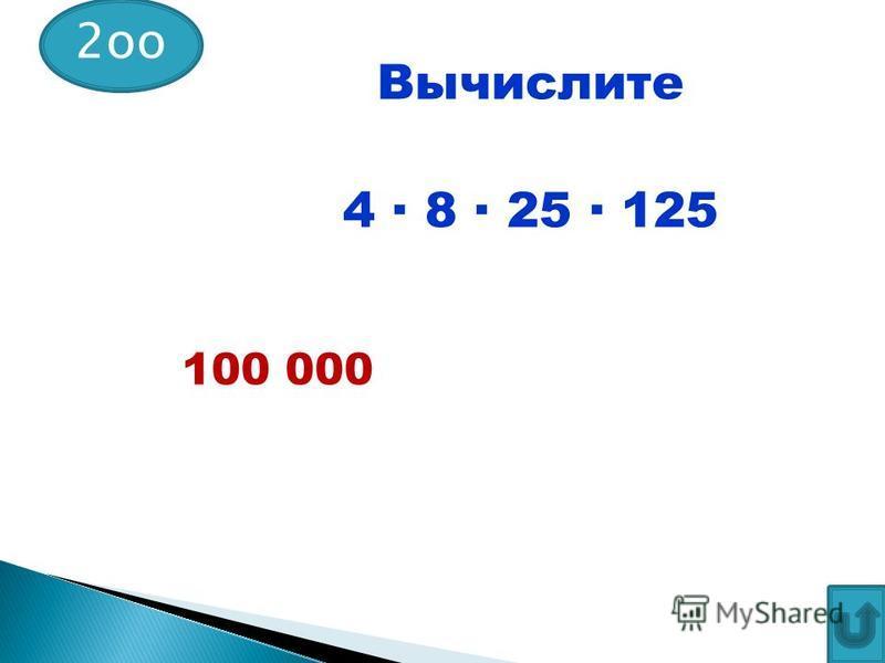 200 400 600 800 1000 200 400 600 800 1000 200 400 600 800 1000 200 400 600 800 1000 Устный счёт Веселые вопросы Геометричес кие фигуры Логические задачи