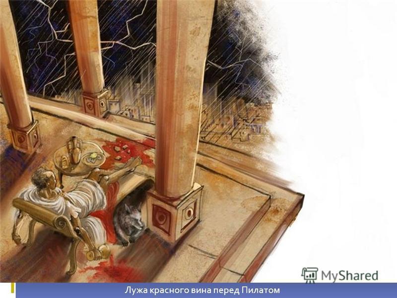 Лужа красного вина перед Пилатом