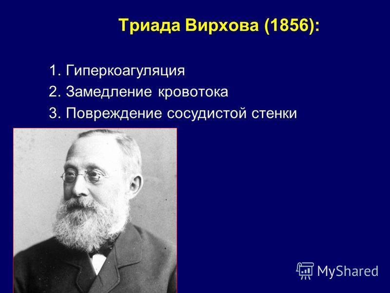 Триада Вирхова (1856): 1. Гиперкоагуляция 2. Замедление кровотока 3. Повреждение сосудистой стенки