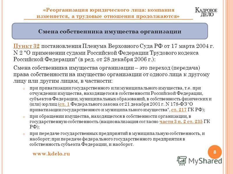 Пункт 32 Пункт 32 постановления Пленума Верховного Суда РФ от 17 марта 2004 г. N 2