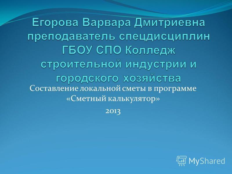 Составление локальной сметы в программе «Сметный калькулятор» 2013