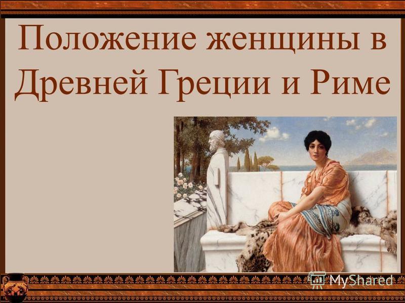 Положение женщины в Древней Греции и Риме