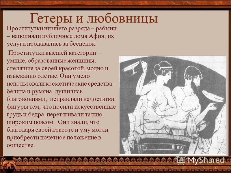 prostitutka-v-drevney-gretsii