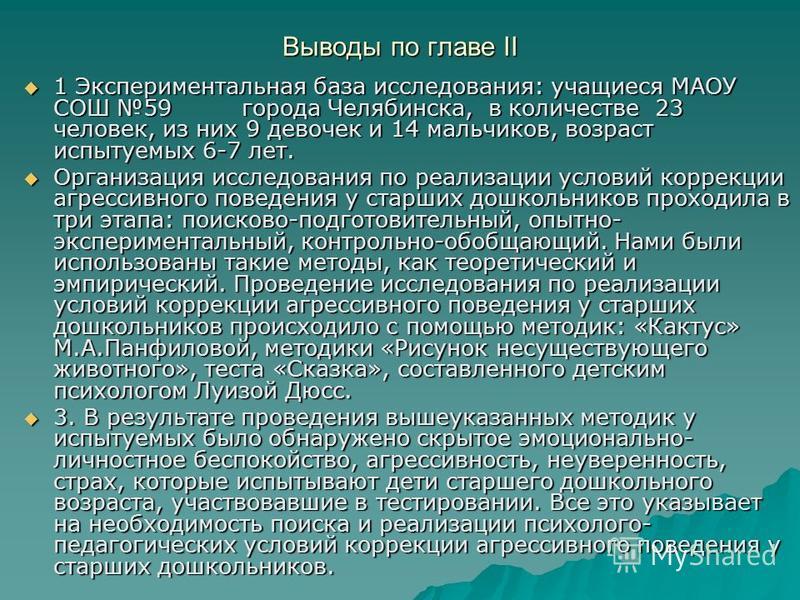 Выводы по главе II 1 Экспериментальная база исследования: учащиеся МАОУ СОШ 59 города Челябинска, в количестве 23 человек, из них 9 девочек и 14 мальчиков, возраст испытуемых 6-7 лет. 1 Экспериментальная база исследования: учащиеся МАОУ СОШ 59 города