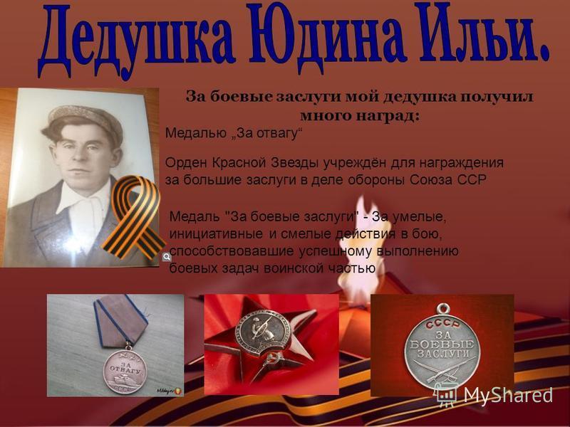 За боевые заслуги мой дедушка получил много наград: Медалью За отвагу Орден Красной Звезды учреждён для награждения за большие заслуги в деле обороны Союза ССР Медаль