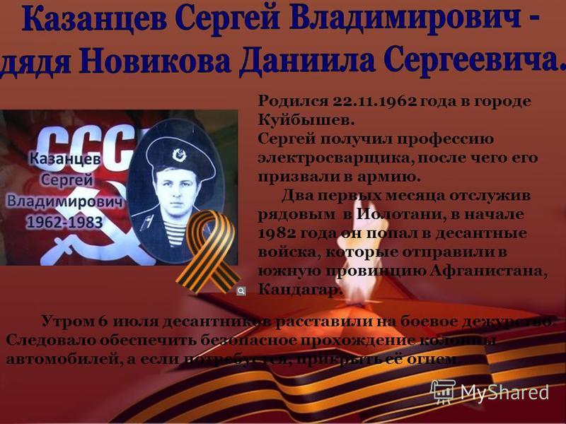 Родился 22.11.1962 года в городе Куйбышев. Сергей получил профессию электросварщика, после чего его призвали в армию. Два первых месяца отслужив рядовым в Иолотани, в начале 1982 года он попал в десантные войска, которые отправили в южную провинцию А