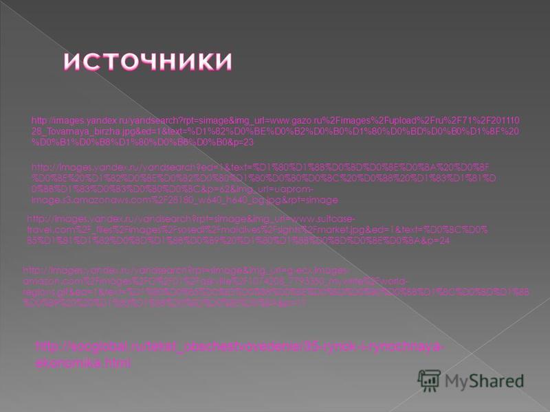 http://images.yandex.ru/yandsearch?rpt=simage&img_url=www.gazo.ru%2Fimages%2Fupload%2Fru%2F71%2F201110 28_Tovarnaya_birzha.jpg&ed=1&text=%D1%82%D0%BE%D0%B2%D0%B0%D1%80%D0%BD%D0%B0%D1%8F%20 %D0%B1%D0%B8%D1%80%D0%B6%D0%B0&p=23 http://images.yandex.ru/y