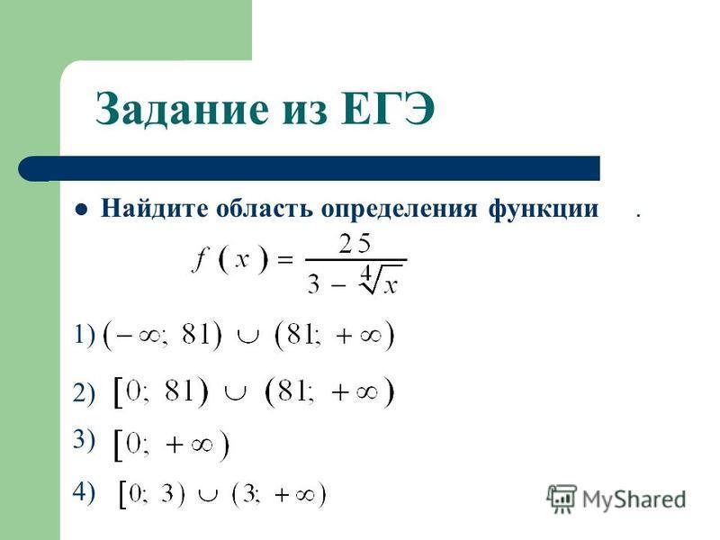 Задание из ЕГЭ Найдите область определения функции. 4) 3) 2) 1)
