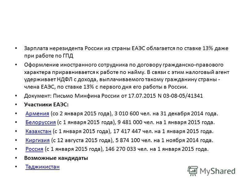 Зарплата нерезидента России из страны ЕАЭС облагается по ставке 13% даже при работе по ГПД Оформление иностранного сотрудника по договору гражданско-правового характера приравнивается к работе по найму. В связи с этим налоговый агент удерживает НДФЛ