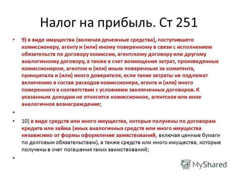 Налог на прибыль. Ст 251 9) в виде имущества (включая денежные средства), поступившего комиссионеру, агенту и (или) иному поверенному в связи с исполнением обязательств по договору комиссии, агентскому договору или другому аналогичному договору, а та
