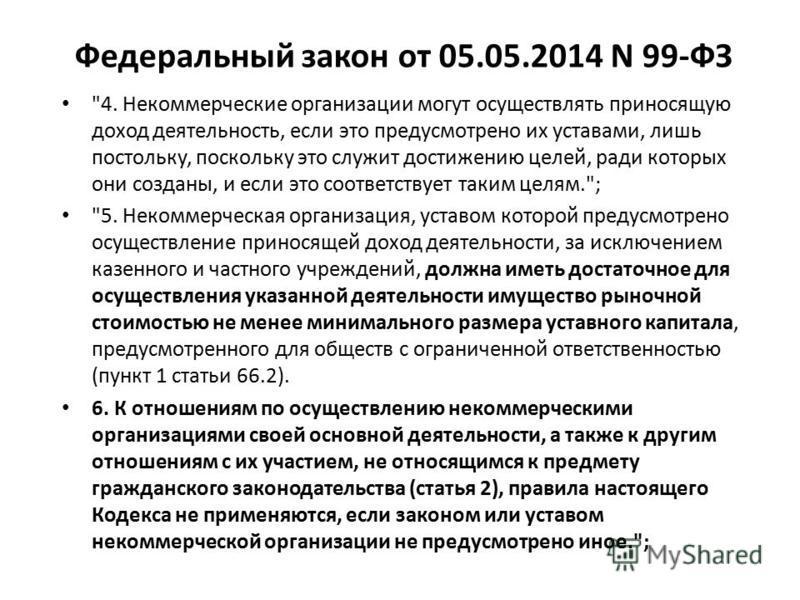 Федеральный закон от 05.05.2014 N 99-ФЗ