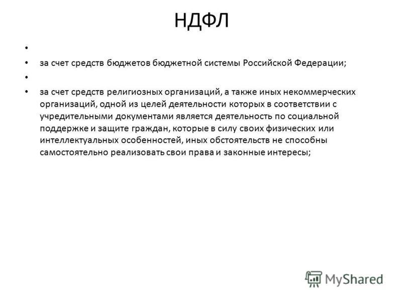 НДФЛ за счет средств бюджетов бюджетной системы Российской Федерации; за счет средств религиозных организаций, а также иных некоммерческих организаций, одной из целей деятельности которых в соответствии с учредительными документами является деятельно