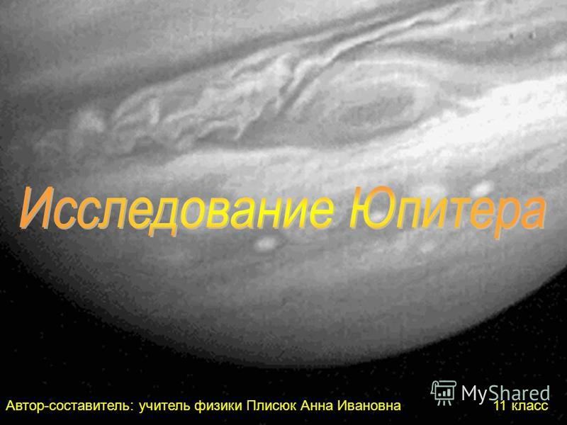 Автор-составитель: учитель физики Плисюк Анна Ивановна 11 класс