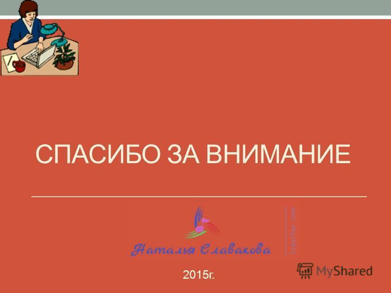 СПАСИБО ЗА ВНИМАНИЕ 2015 г.