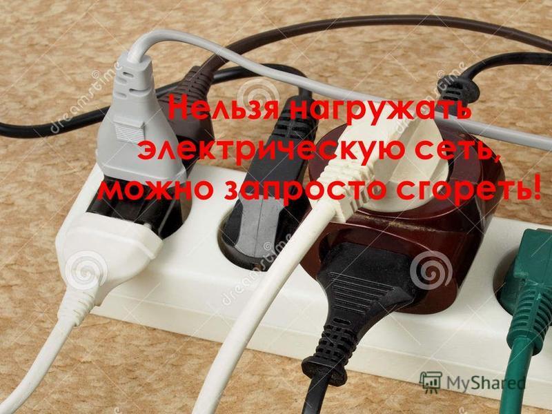Нельзя нагружать электрическую сеть, можно запросто сгореть!