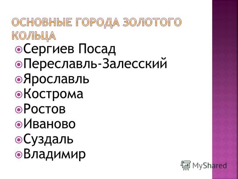 Сергиев Посад Переславль-Залесский Ярославль Кострома Ростов Иваново Суздаль Владимир