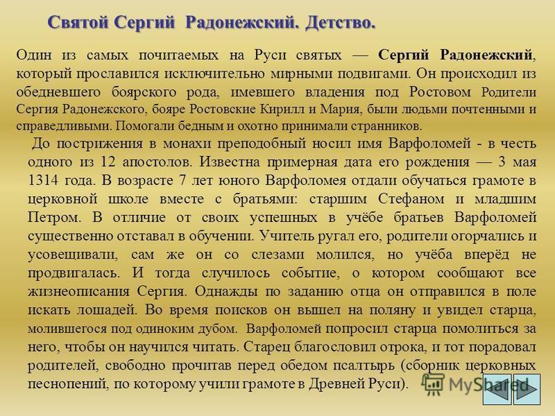 Нестеров Н.М. «Святое видение отроку Варфоломею»