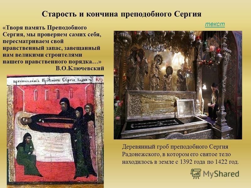 Согласно житию, Сергий Радонежский совершил множество чудес. Люди приходили к нему из разных городов для исцеления, а иногда даже для того, чтобы просто увидеть его. Как утверждает житие, однажды он воскресил мальчика, который умер на руках отца, ког