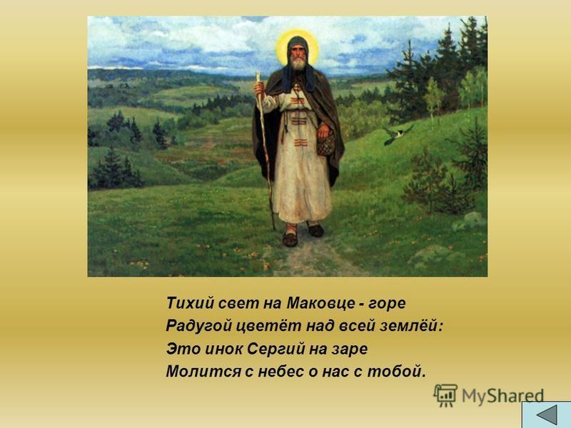 Сергий Радонежский достиг глубокой старости. За шесть месяцев до кончины он передал игуменство ученику своему Никону, а сам предался совершенному безмолвию. Кончина его последовала, после продолжительной болезни 25 сентября в 1391. Накануне великий у