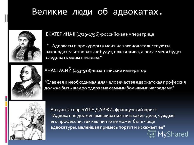 Великие люди об адвокатах. ЕКАТЕРИНА II (1729-1796)-российская императрица