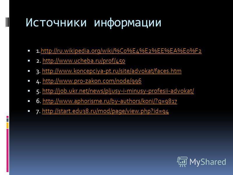 Источники информации 1.http://ru.wikipedia.org/wiki/%C0%E4%E2%EE%EA%E0%F2http://ru.wikipedia.org/wiki/%C0%E4%E2%EE%EA%E0%F2 2. http://www.ucheba.ru/prof/450http://www.ucheba.ru/prof/450 3. http://www.koncepciya-pt.ru/site/advokat/faces.htmhttp://www.