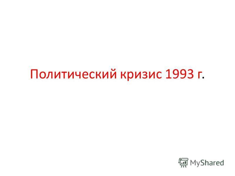 Политический кризис 1993 г.