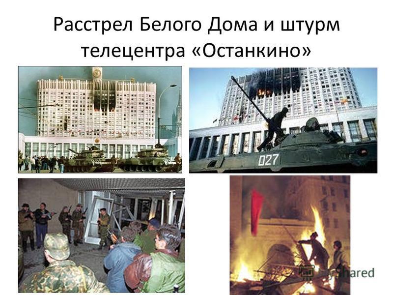 Расстрел Белого Дома и штурм телецентра «Останкино»