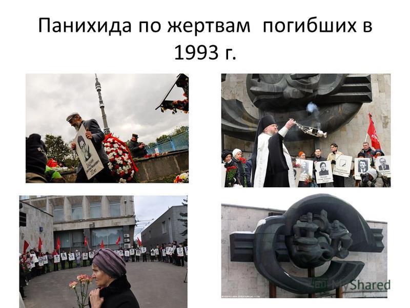 Панихида по жертвам погибших в 1993 г.