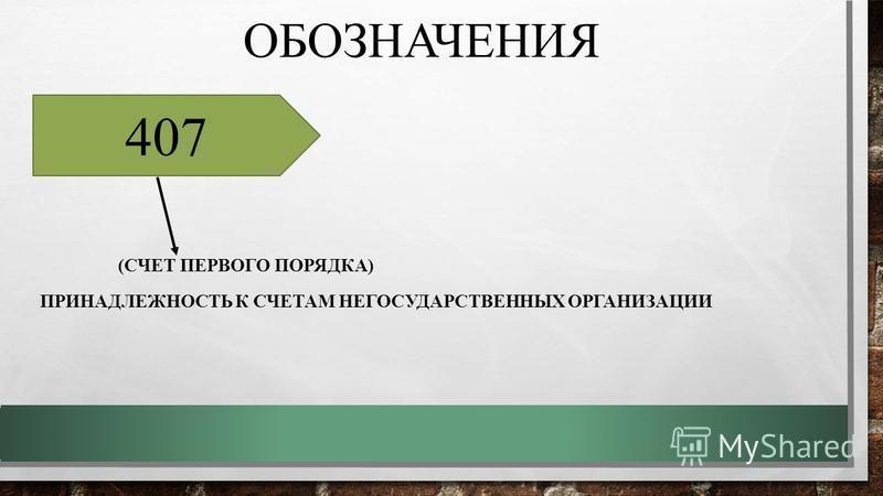 ОБОЗНАЧЕНИЯ (СЧЕТ ПЕРВОГО ПОРЯДКА) ПРИНАДЛЕЖНОСТЬ К СЧЕТАМ НЕГОСУДАРСТВЕННЫХ ОРГАНИЗАЦИИ 407