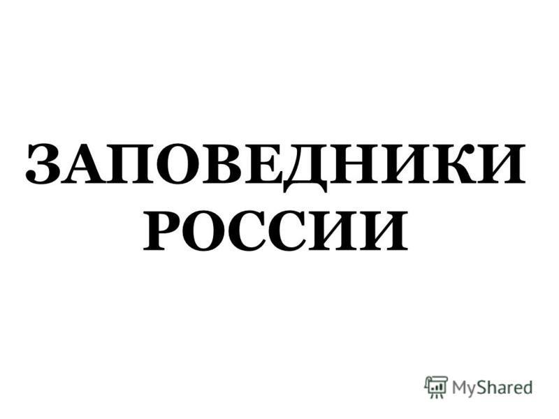 ЗАПОВЕДНИКИ РОССИИ